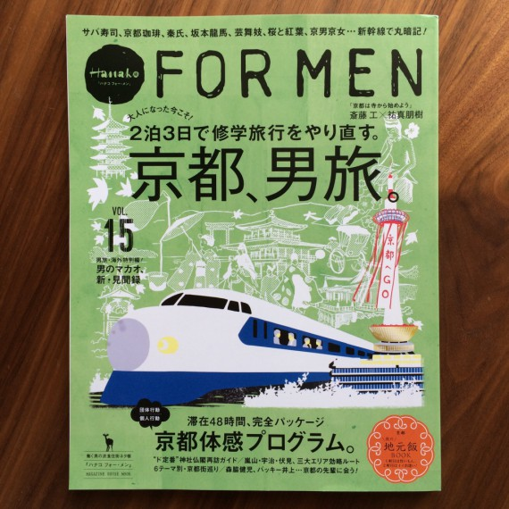 『Hanako FOR MEN』 vol.15 京都、男旅。