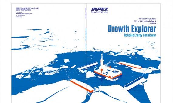 国際石油開発帝石株式会社(INPEX)/ アニュアルレポート