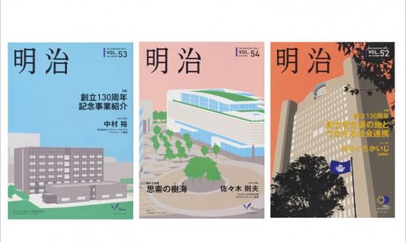 明治大学 / 広報誌