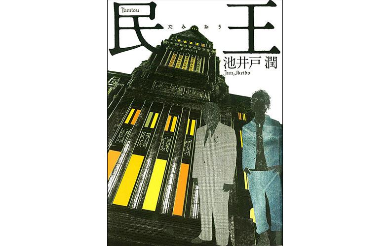 『民王:池井戸潤』単行本の装画を制作しました。