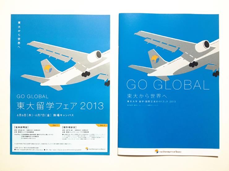 東京大学 / リーフレット、ポスター