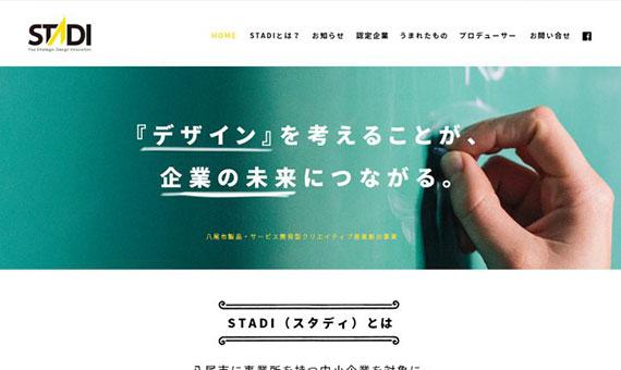 「STADI」八尾市製品・サービス開発型クリエイティブ産業創出事業 / WEBサイト