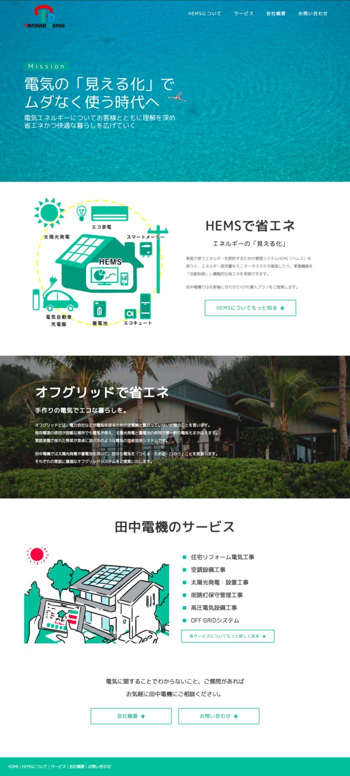 田中電機株式会社 / ウェブサイト
