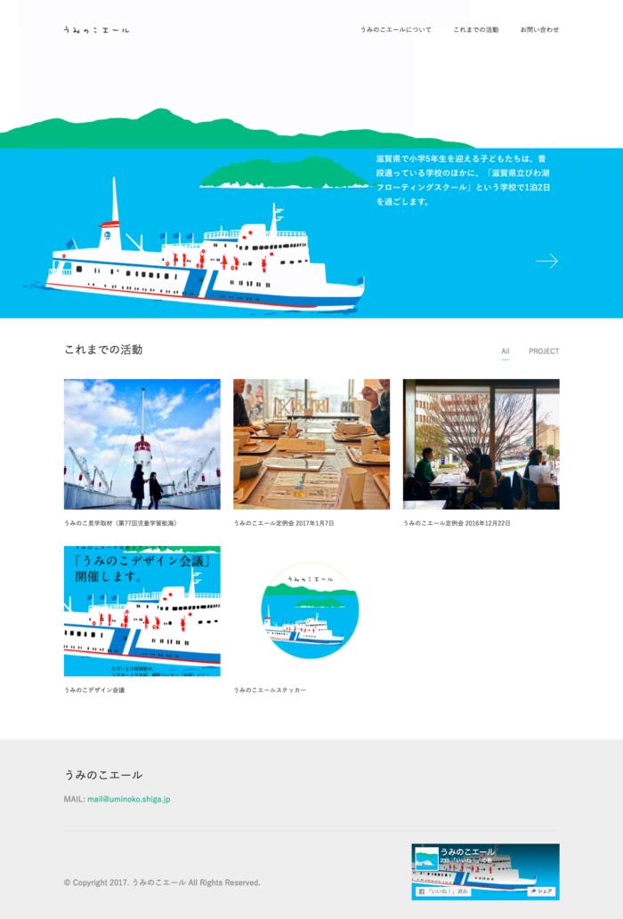 うみのこエール / ウェブサイト