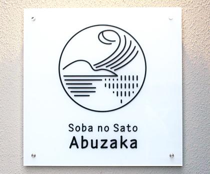そばの郷ABUZAKA / ロゴ・パッケージ